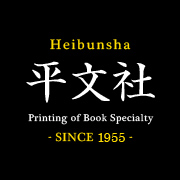 Heibunsha 平文社 Printing of Book Specialty - SINCE 1955 -